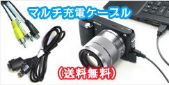 カメラ用マルチ充電用ケーブル
