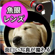 iPhone5魚眼レンズ
