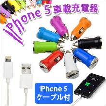 iPhone5車載充電器
