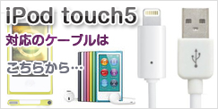 iPod touch5ケーブル