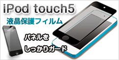 iPod touch5液晶保護フィルム