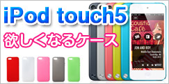iPod touch5ケース