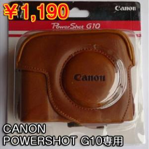 キャノン Canon PowerShot G10/G9用カメラPUレーザケース/カバー ...