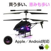 空中撮影可 3.5ch LED発光 iphone/iPod/iPad /iTouch/Android端末で操縦 マイクロIR(赤外線)ヘリ 充電式RCヘリコプター