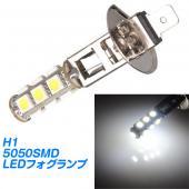 H1 5050SMD LEDフォグランプ/フォグライトバルブ