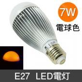 ランプ E27 口金 LED電球 7W イエロー