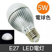 電球 照明 E27 LED電灯 5W 昼白色