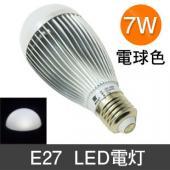 LED電灯 消費電力7W 昼白色 E27 人気