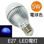 LED電灯 口金E27 5Wランプ 青色 電球 省エネ