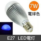 E27 省エネ LED電灯 照明 ランプ 7W 青色